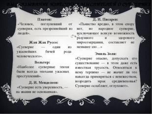 ВЫСКАЗЫВАНИЯ ИЗВЕСТНЫХ МЫСЛИТЕЛЕЙ О СУЕВЕРИЯХ Платон: «Человек, поглупевший о