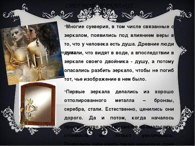 СВЕТ МОЙ, ЗЕРКАЛЬЦЕ… Многие суеверия, в том числе связанные с зеркалом, появи...