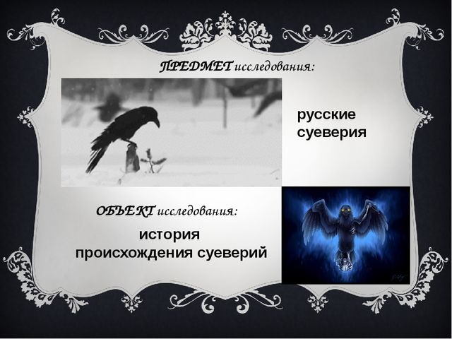 ПРЕДМЕТ исследования: русские суеверия ОБЪЕКТ исследования: история происхожд...