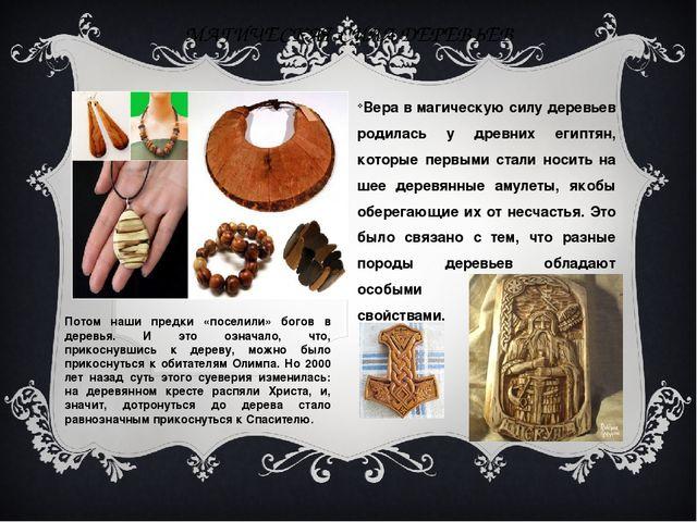 МАГИЧЕСКАЯ СИЛА ДЕРЕВЬЕВ Вера в магическую силу деревьев родилась у древних е...