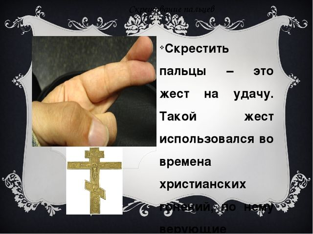 Скрещивание пальцев Скрестить пальцы – это жест на удачу. Такой жест использо...