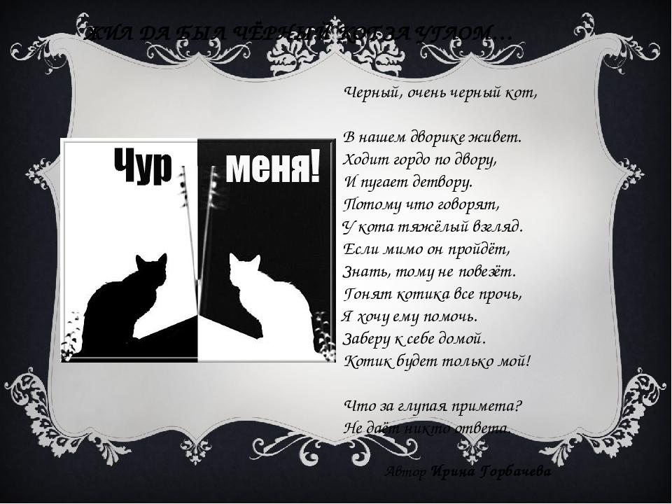 Черный, очень черный кот, В нашем дворике живет. Ходит гордо по двору, И п...