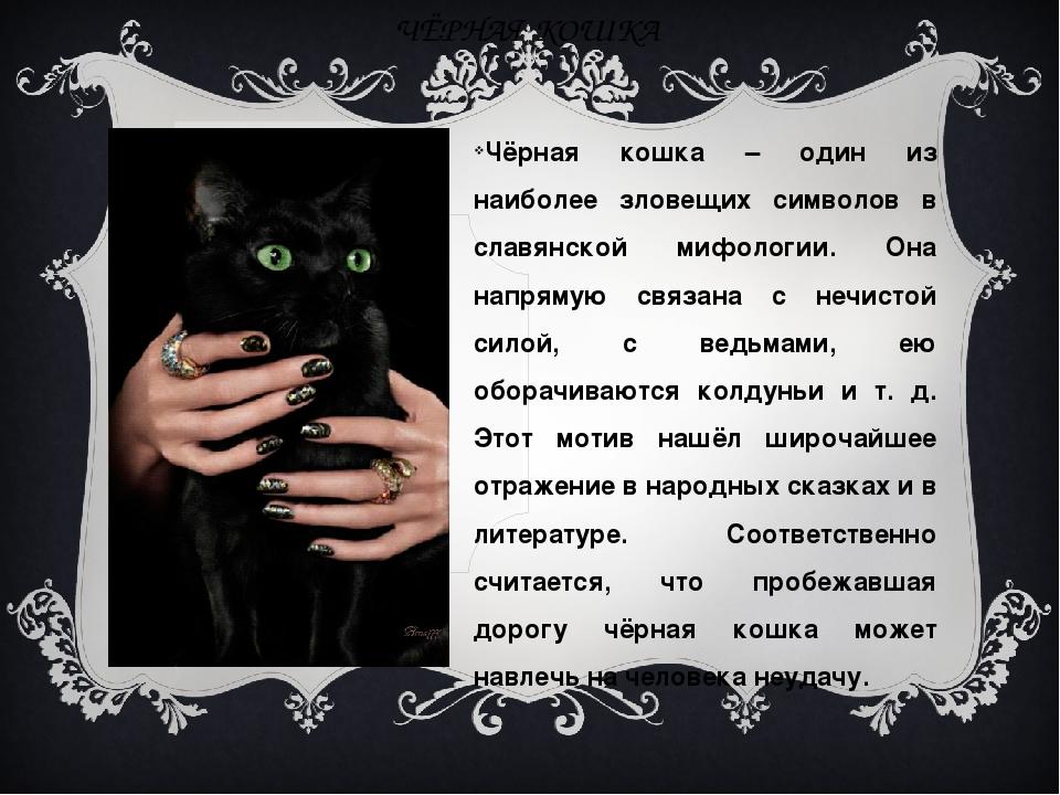 ЧЁРНАЯ КОШКА Чёрная кошка – один из наиболее зловещих символов в славянской м...