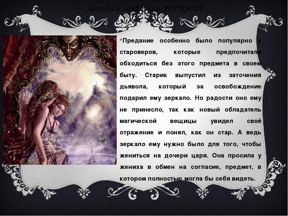 легенда о появлении ЗЕРКАЛА Предание особенно было популярно у староверов, ко...