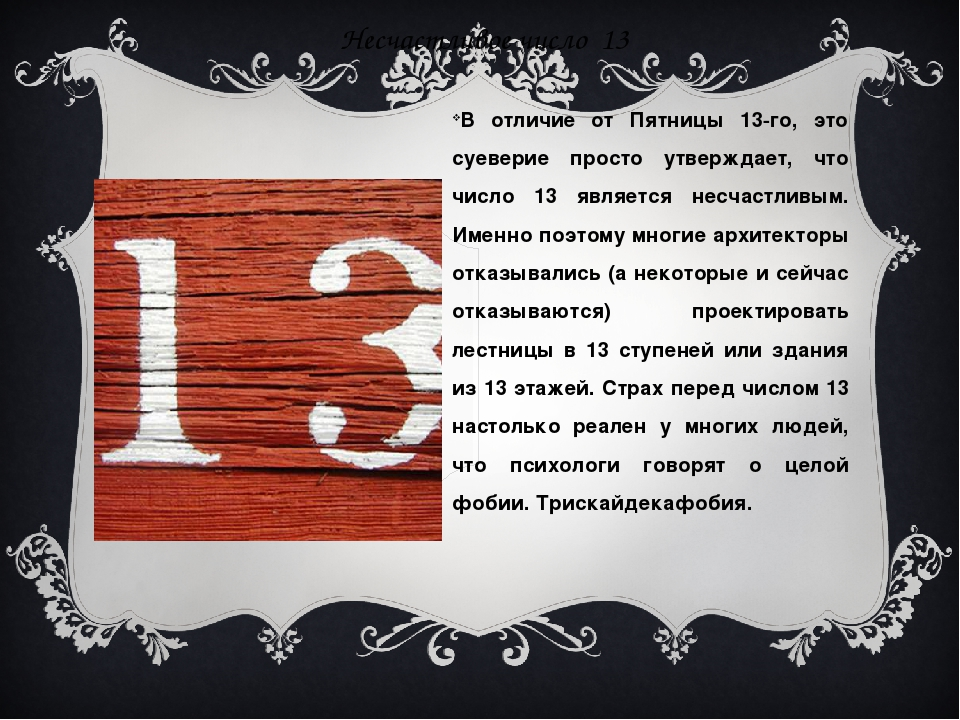 Несчастливое число 13 В отличие от Пятницы 13-го, это суеверие просто утвержд...