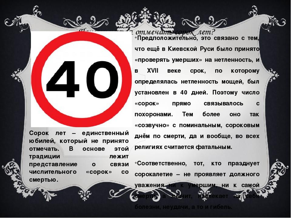 40 лет свадьбы празднуют или нет