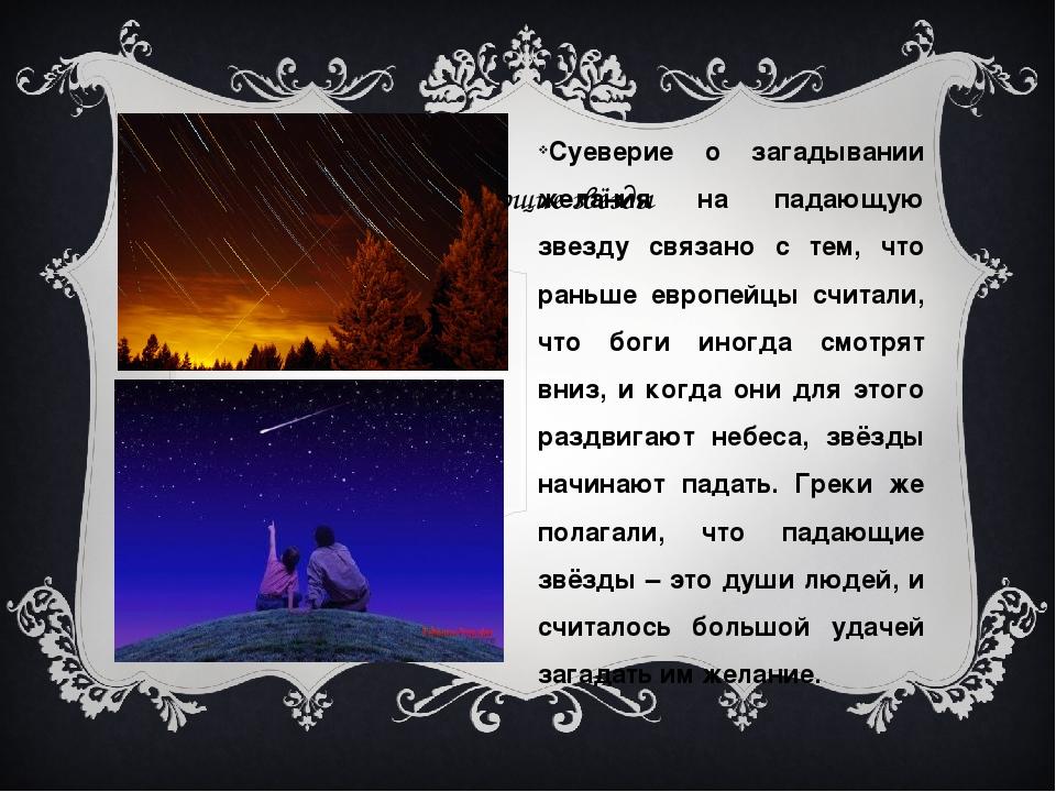 Падающие звёзды Суеверие о загадывании желания на падающую звезду связано с...