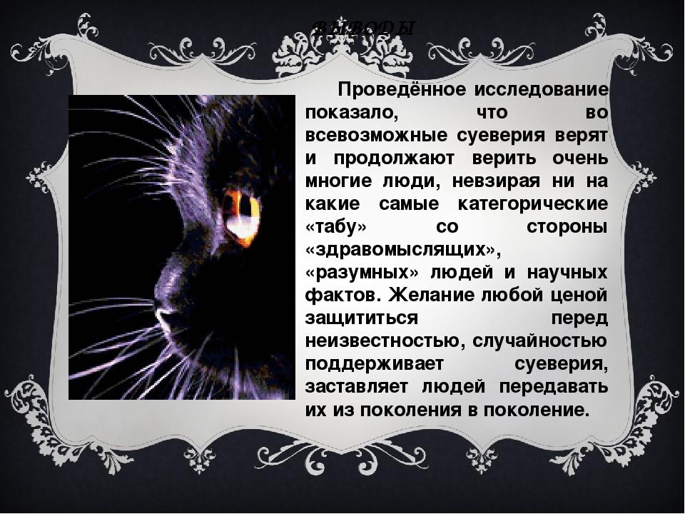 ВЫВОДЫ Проведённое исследование показало, что во всевозможные суеверия верят...