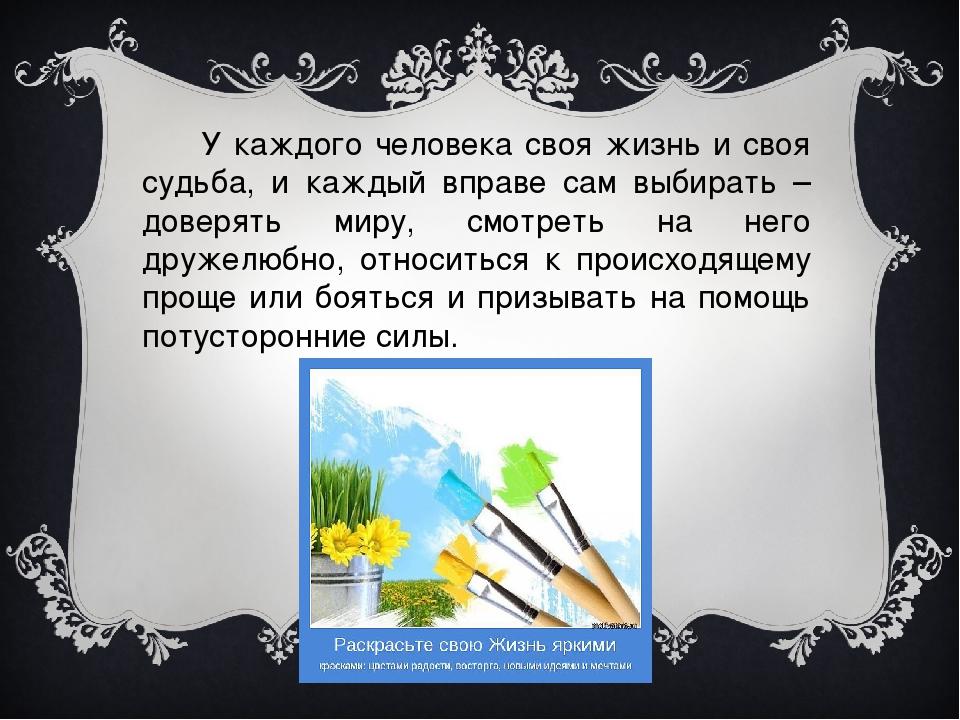 У каждого человека своя жизнь и своя судьба, и каждый вправе сам выбирать –...