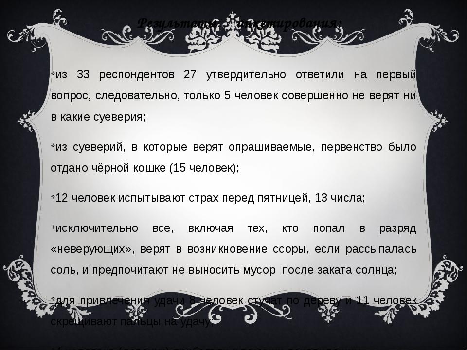 из 33 респондентов 27 утвердительно ответили на первый вопрос, следовательно,...