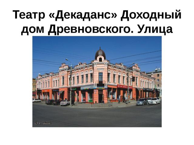 Театр «Декаданс» Доходный дом Древновского. Улица Амурская д.58