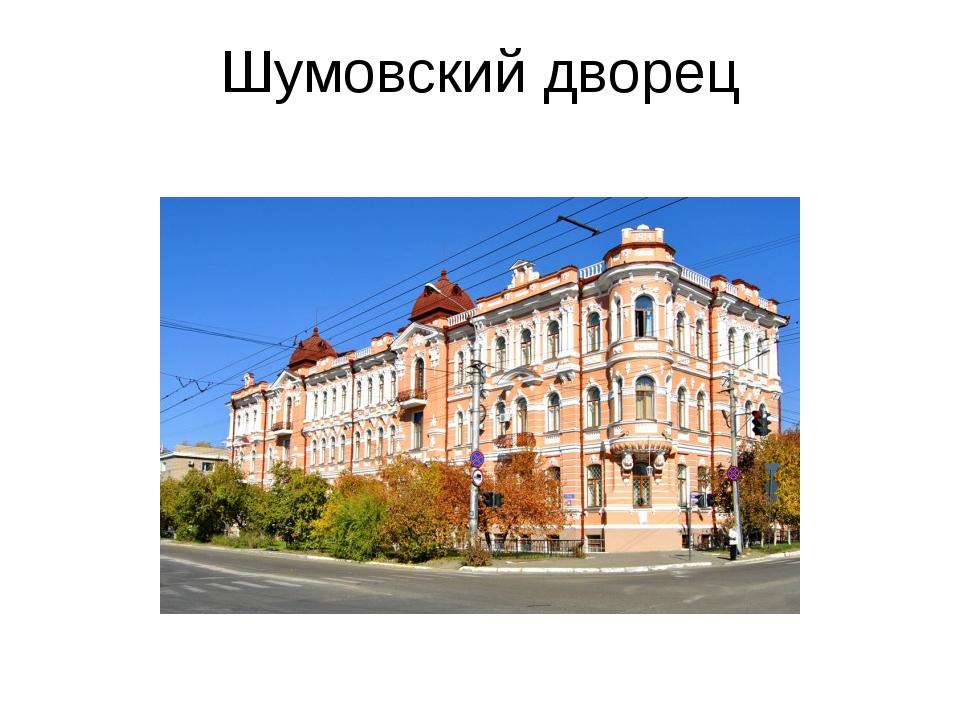 Шумовский дворец