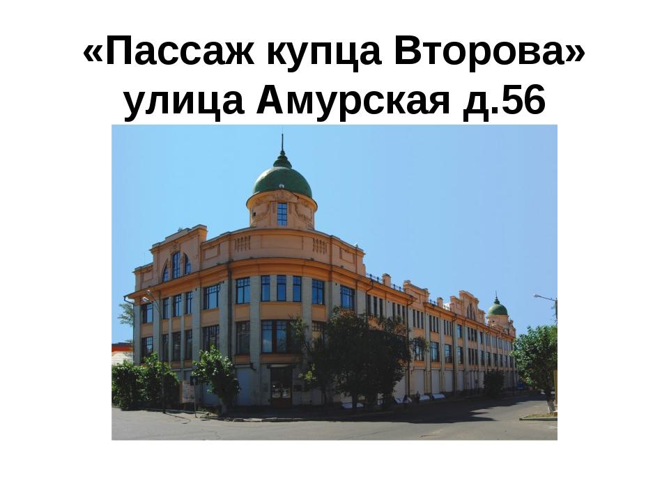 «Пассаж купца Второва» улица Амурская д.56