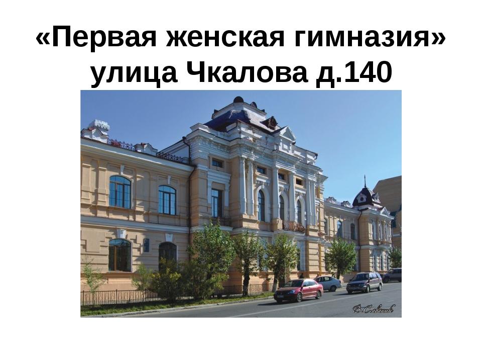 «Первая женская гимназия» улица Чкалова д.140