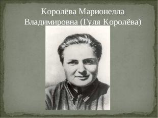 Королёва Марионелла Владимировна (Гуля Королёва)