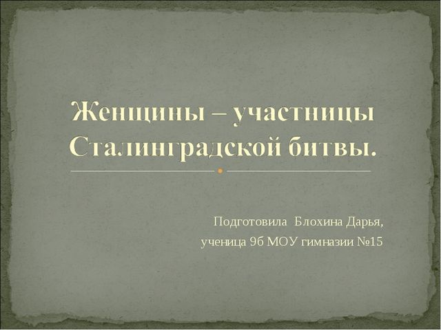 Подготовила Блохина Дарья, ученица 9б МОУ гимназии №15