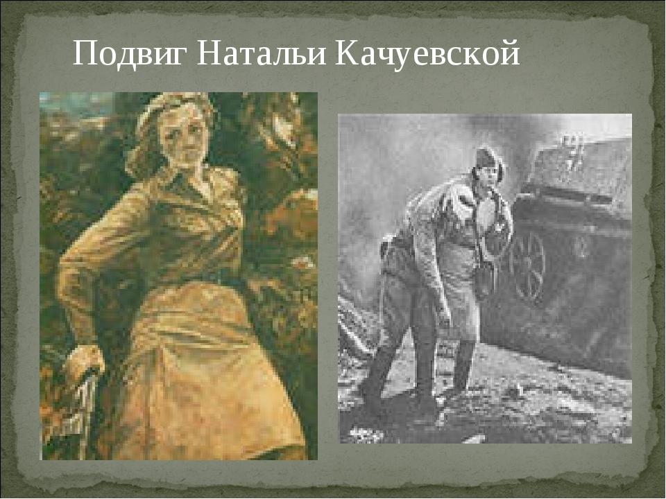 Подвиг Натальи Качуевской