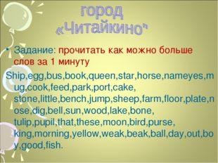 Задание: прочитать как можно больше слов за 1 минуту Ship,egg,bus,book,queen,