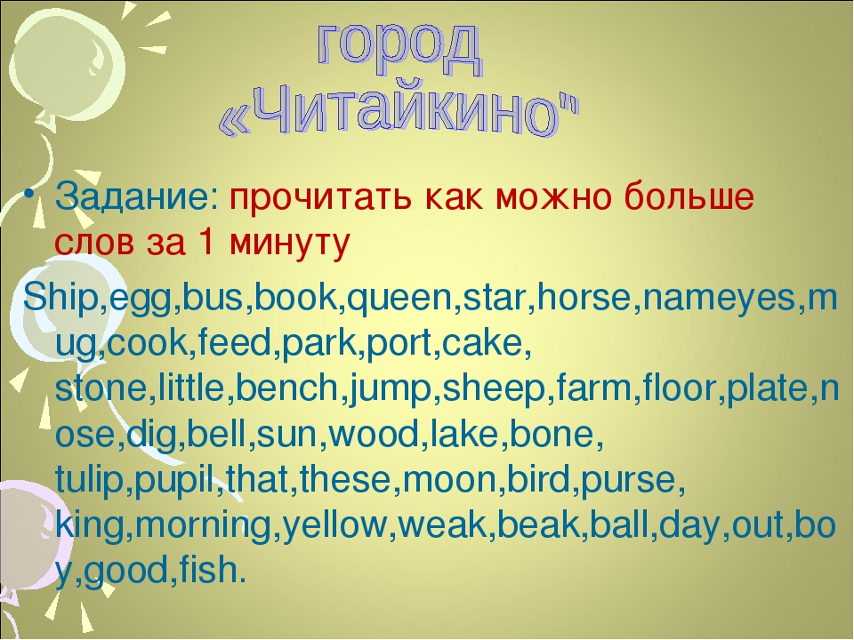Задание: прочитать как можно больше слов за 1 минуту Ship,egg,bus,book,queen,...