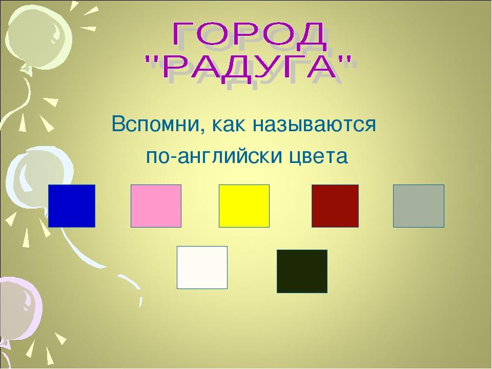 Вспомни, как называются по-английски цвета