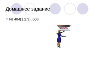 Домашнее задание № 484(1,2,3), 608