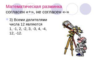 Математическая разминка согласен «+», не согласен «-» 3) Всеми делителями чис