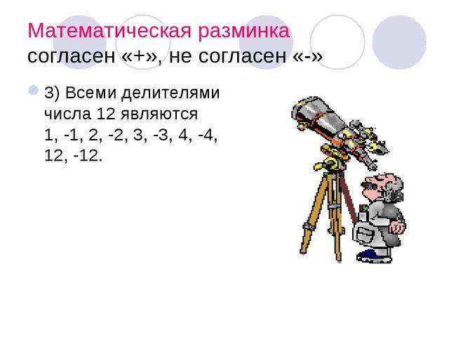 Математическая разминка согласен «+», не согласен «-» 3) Всеми делителями чис...