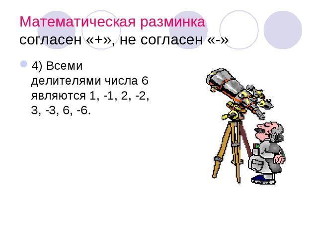 Математическая разминка согласен «+», не согласен «-» 4) Всеми делителями чис...