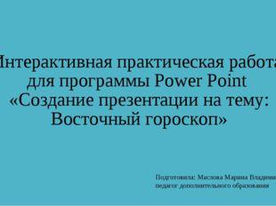 Интерактивная практическая работа для программы Power Point «Создание презент
