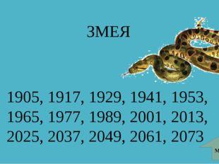 ЗМЕЯ 1905, 1917, 1929, 1941, 1953, 1965, 1977, 1989, 2001, 2013, 2025, 2037,