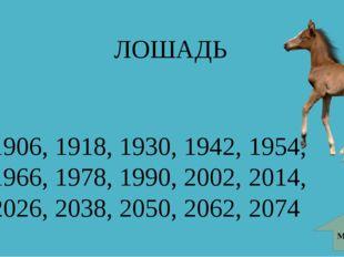 ЛОШАДЬ МЕНЮ 1906, 1918, 1930, 1942, 1954, 1966, 1978, 1990, 2002, 2014, 2026,