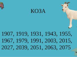 КОЗА МЕНЮ 1907, 1919, 1931, 1943, 1955, 1967, 1979, 1991, 2003, 2015, 2027, 2