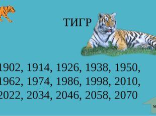 ТИГР 1902, 1914, 1926, 1938, 1950, 1962, 1974, 1986, 1998, 2010, 2022, 2034,