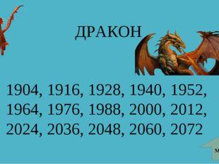 ДРАКОН 1904, 1916, 1928, 1940, 1952, 1964, 1976, 1988, 2000, 2012, 2024, 2036