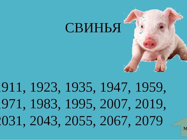 СВИНЬЯ МЕНЮ 1911, 1923, 1935, 1947, 1959, 1971, 1983, 1995, 2007, 2019, 2031,...