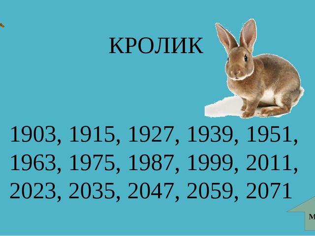 КРОЛИК 1903, 1915, 1927, 1939, 1951, 1963, 1975, 1987, 1999, 2011, 2023, 2035...