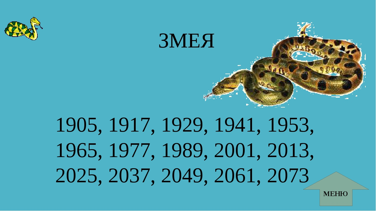 ЗМЕЯ 1905, 1917, 1929, 1941, 1953, 1965, 1977, 1989, 2001, 2013, 2025, 2037,...