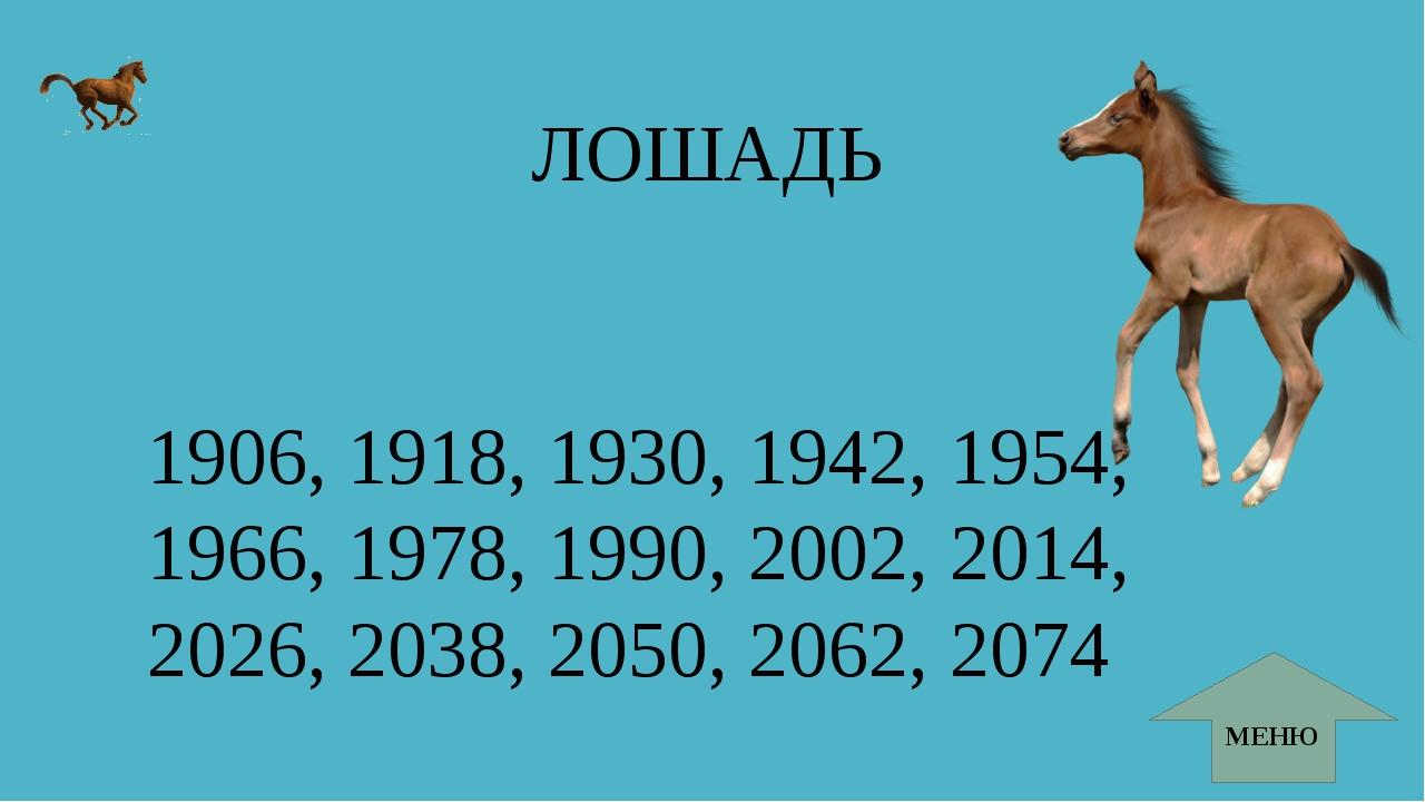 ЛОШАДЬ МЕНЮ 1906, 1918, 1930, 1942, 1954, 1966, 1978, 1990, 2002, 2014, 2026,...