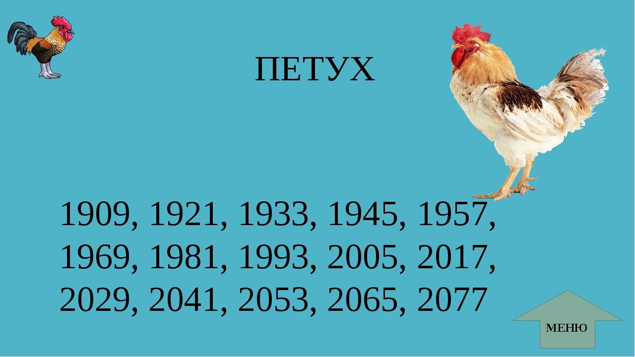 ПЕТУХ МЕНЮ 1909, 1921, 1933, 1945, 1957, 1969, 1981, 1993, 2005, 2017, 2029,...