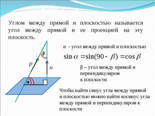 α β α - угол между прямой и плоскостью β – угол между прямой и перпендикуляро