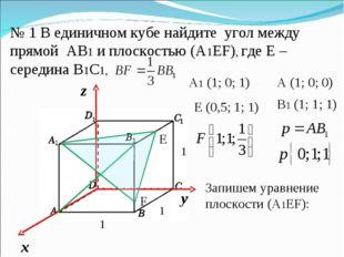 № 1 В единичном кубе найдите угол между прямой AВ1 и плоскостью (А1EF), где Е