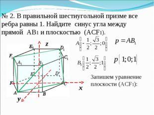 № 2. В правильной шестиугольной призме все ребра равны 1. Найдите синус угла