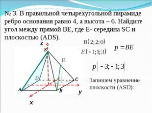 № 3. В правильной четырехугольной пирамиде ребро основания равно 4, а высота