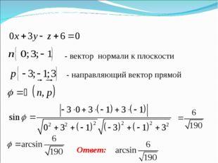 - вектор нормали к плоскости - направляющий вектор прямой Ответ: