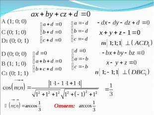 A (1; 0; 0) C (0; 1; 0) D1 (0; 0; 1) D (0; 0; 0) B (1; 1; 0) C1 (0; 1; 1) Отв
