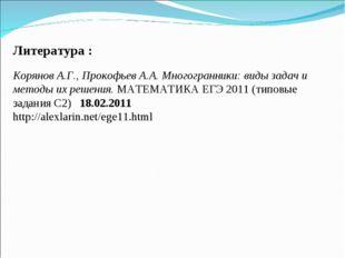 Литература : Корянов А.Г., Прокофьев А.А. Многогранники: виды задач и методы