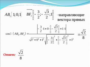направляющие вектора прямых Ответ: