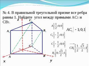 № 4. В правильной треугольной призме все ребра равны 1. Найдите угол между пр