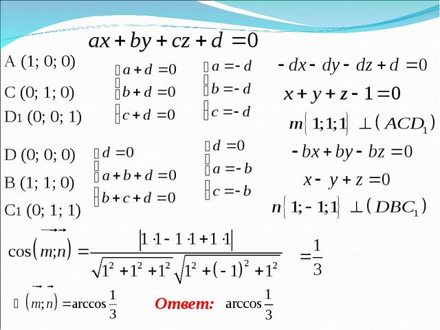 A (1; 0; 0) C (0; 1; 0) D1 (0; 0; 1) D (0; 0; 0) B (1; 1; 0) C1 (0; 1; 1) Отв...