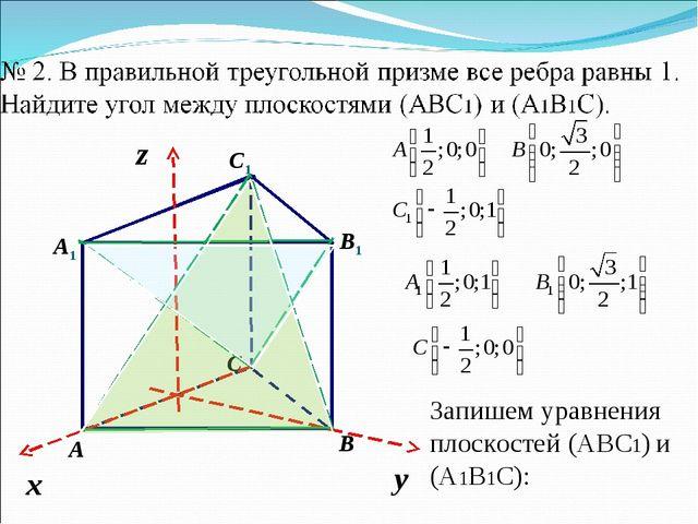 Запишем уравнения плоскостей (АBС1) и (A1B1C):